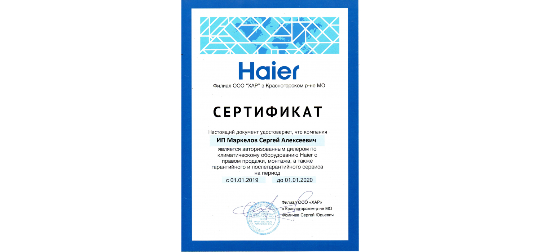 Сертификат Haier