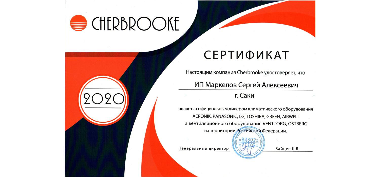 Сертификат Sherbrook